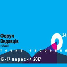 24 Форум видавців у Львові