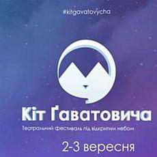 Театральний фестиваль «Кіт Ґаватовича»