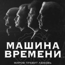 Концерт гурту «Машина времени» в рамках українського туру «Світом править любов»