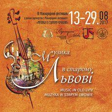 Відкриття фестивалю «Музика в Старому Львові»