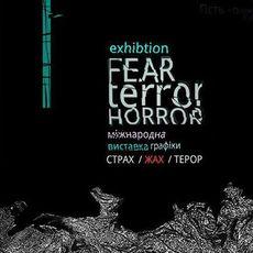 Виставка графіки «Страх»