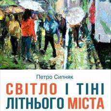Виставка Петра Сипняка «Світло і тіні літнього міста»