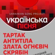 Музичний телепроект «Українська пісня» (Ukrainian Song Project)