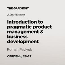 Воркшоп Introduction to Pragmatic Product Management and Business Development