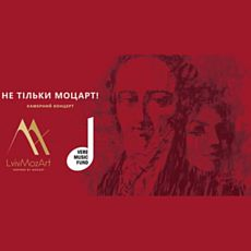 Концерт «Не тільки Моцарт!»