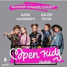 Концерт гурту Open Kids