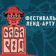 Фестиваль ленд-арту «Баба Род»