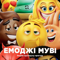 Мультфільм «Емоджі Муві» (The Emoji Movie)