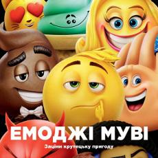 Мультфільм «Емоджі Муві» (The Emoji Movie)
