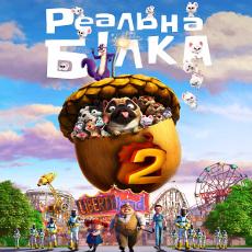 Мультфільм «Реальна білка 2» (The Nut Job 2: Nutty by Nature)