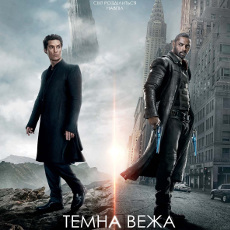 Фільм «Темна вежа» (The Dark Tower)