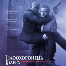 Фільм «Тілоохоронець кілера» (The Hitman's Bodyguard)