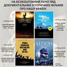 Перегляд документальних історичних фільмів про Україну