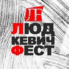 Людкевич Фест