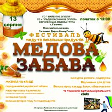 Фестиваль «Медова забава»