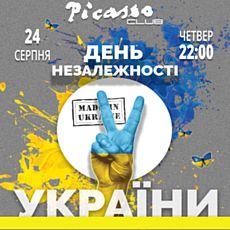 Вечірка «День Незалежності» @ Picasso