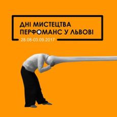 X Дні мистецтва перфоманс у Львові 2017