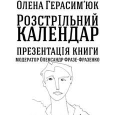 Презентація книги Олени Герасим'юк «Розстрільний Календар»