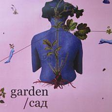 Виставка Анастасії Старко «Сад»