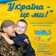 Благодійна акція «Україна – це ми!»