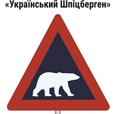Презентація книжки Максима Беспалова «Український Шпіцберген»