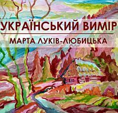 Виставка живопису Марти Луків-Любицької «Український вимір»