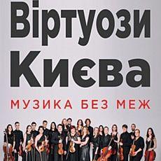 Концерт  «Віртуози Києва»