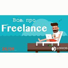 Лекція «Все про Freelance»