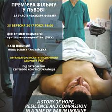 Презентація фільму Адріани Лугової Recovery Room («Післяопераційна палата»)