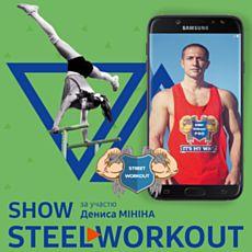 Відкрите змагання та майстер-клас із вуличного воркауту Steel Workout Show