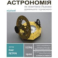 Лекція «Астрономія як візитівка Львова древнього і сучасного»