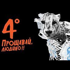 Мандрівний міжнародний фестиваль документального кіно про права людини Docudays UA 2017