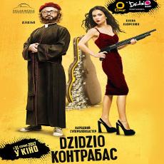 Фільм «DZIDZIO Контрабас»