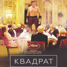 Фільм «Квадрат» (The Square)