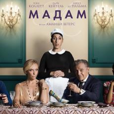Фільм «Мадам» (Madame)