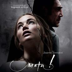 Фільм «Мати!» (Mother!)