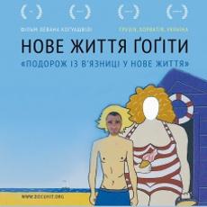 Фільм «Нове життя Ґоґіти» (Gogitas New Life)