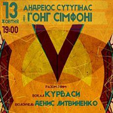Концерт «Симфонія V»