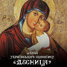 Лекція про український іконопис