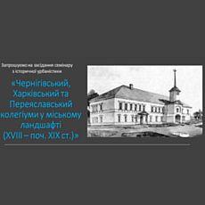 Засідання семінару з історичної урбаністики