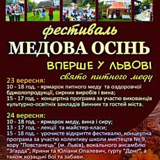 Фестиваль «Медова осінь»