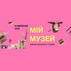 Воркшоп для дітей «Мій музей»