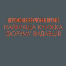 Церемонія вручення премії «Найкраща книга Форуму видавців»