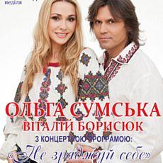 Ольга Сумська та Віталій Борисюк з концертною програмою «Не зраджуй себе»