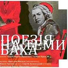 Музично-поетичне дійство «Поезія на теми Баха»