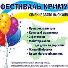 Сімейне свято на Сихові «Фестиваль Криму»