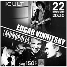 Спліт-концерт Едгар Вінницький / Monopolia