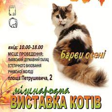 Міжнародна виставка котів «Барви Осені»