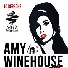Музична вистава про Amy Winehouse