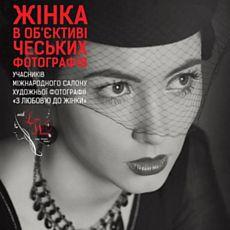 Фотовиставка «Жінка в об'єктиві чеських художників»